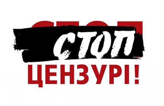 «Стоп цензуре!» требует увольнения Хорошковского