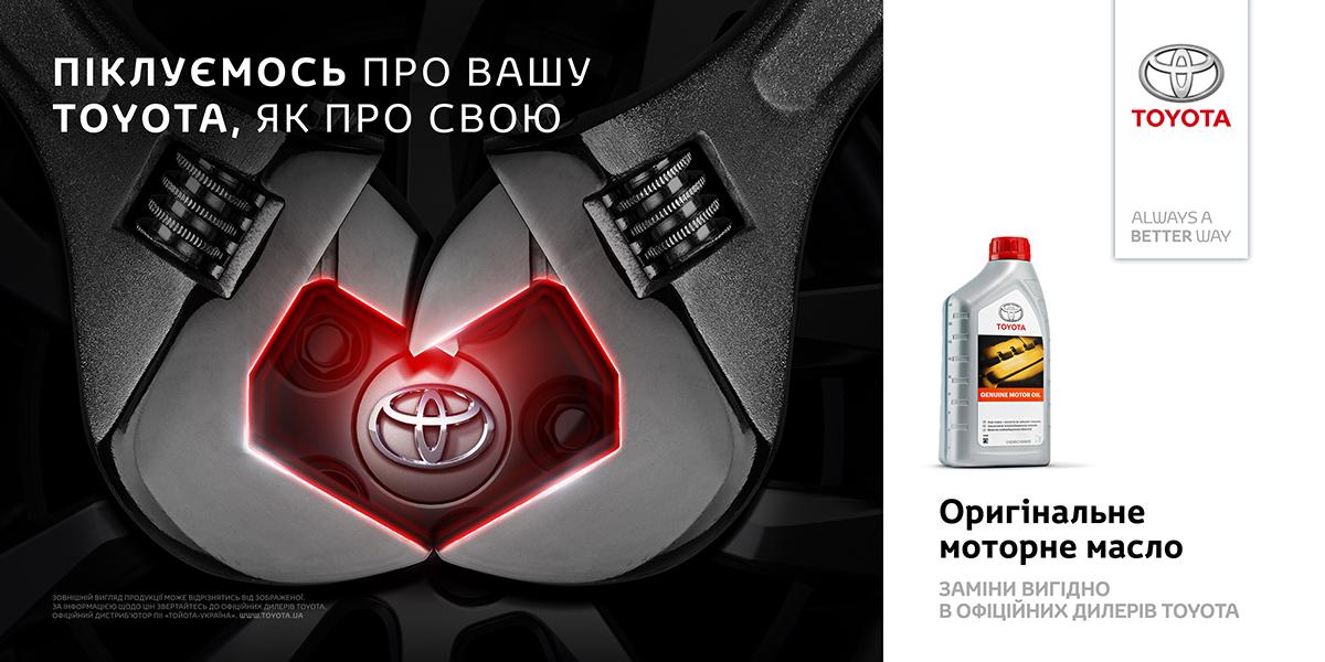 Оригинальные смазочные материалы Toyota: замени выгодно в официальных ди...