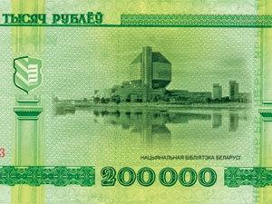В Беларуси выпустили новую банкноту номиналом 200 тысяч рублей