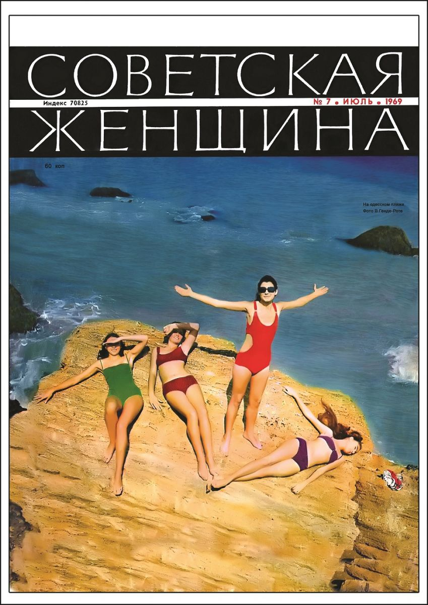 мини бикини, советская мода, советская женщина, обложка, девушки в купальниках