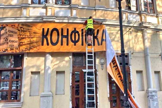 Главный украинский таможенник рассказал о судьбе конфиската