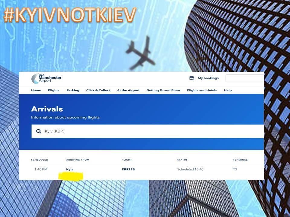 В аэропорту Манчестера сменили название Kiev на Kyiv
