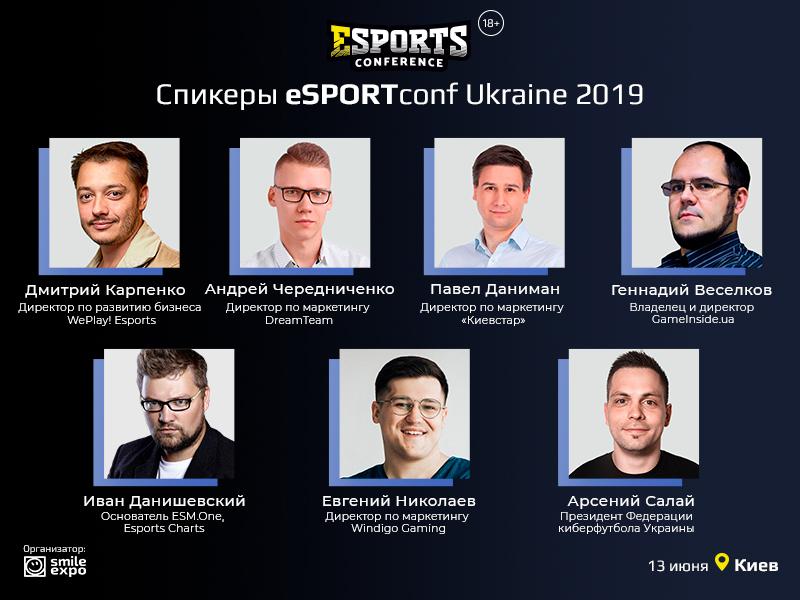 eSPORTconf Ukraine 2019: семь первых спикеров киберспортивной конференци...