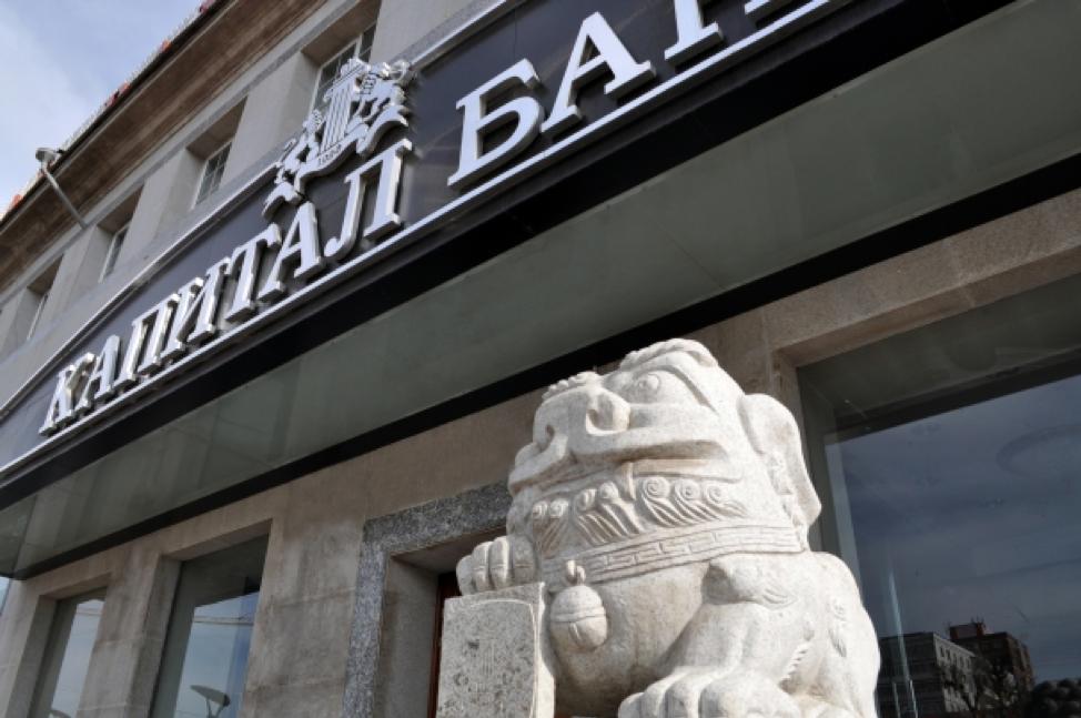 """Верховный суд отменил решение НБУ о ликвидации банка """"Капитал"""""""