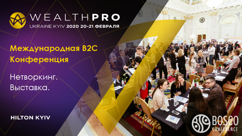 Международная конференция WealthPro Ukraine Kyiv 2020: инвестиции, защит...