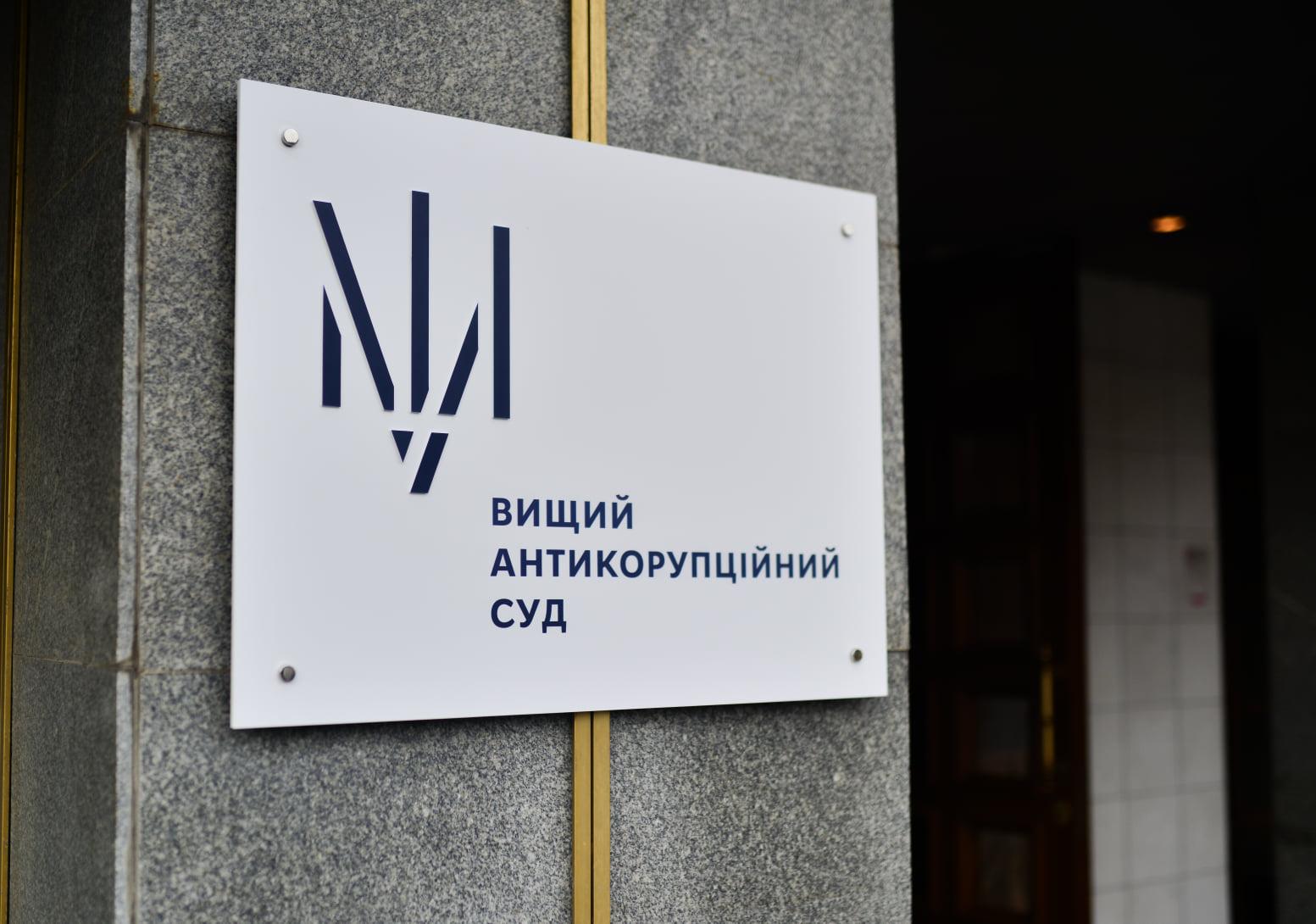 Следственным судьям Высшего антикоррупционного суда вдвое продлили срок...