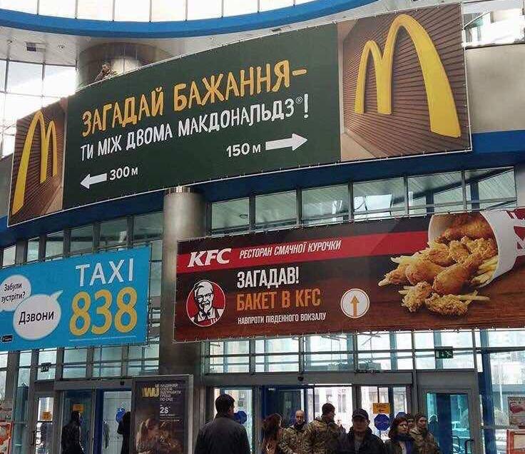 Отрыть билборд войны. Как украинские бренды начнут рекламные сражения др...
