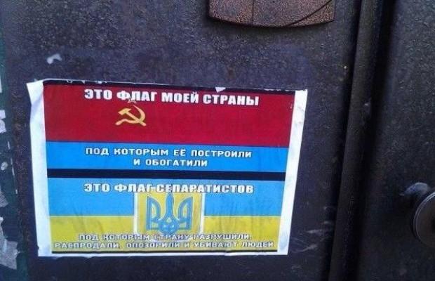 В Одессе появились антиукраинские листовки