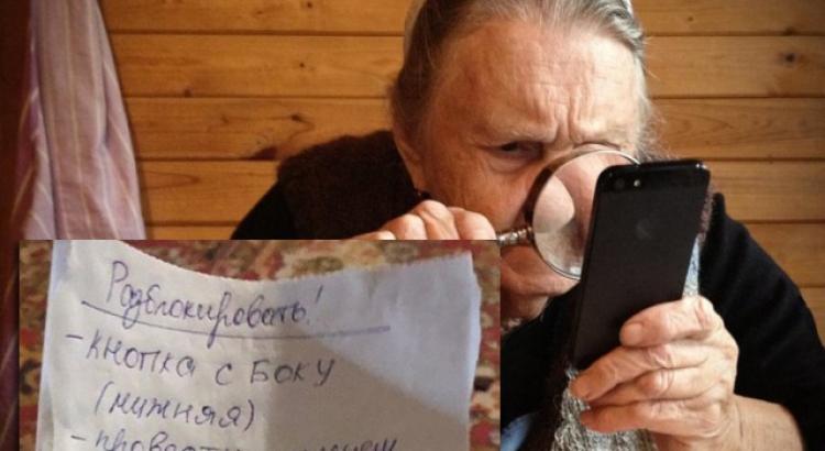 Украинские пенсионеры через гаджеты получат доступ к сервисам ПФУ