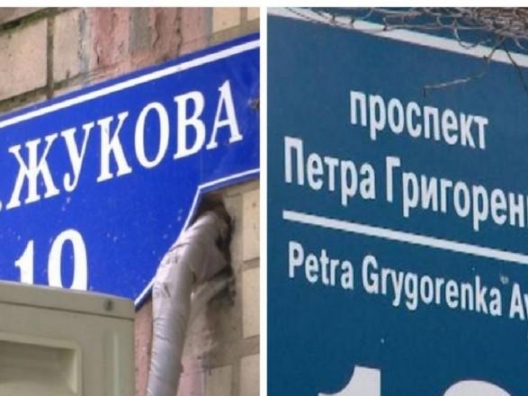 Суд Харькова отменил переименование проспекта Григоренко в проспект Жуко...