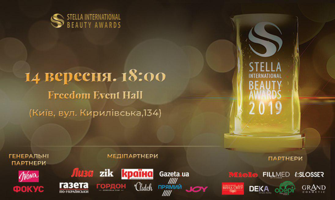 Украинская бьюти-индустрия празднует 25-летие
