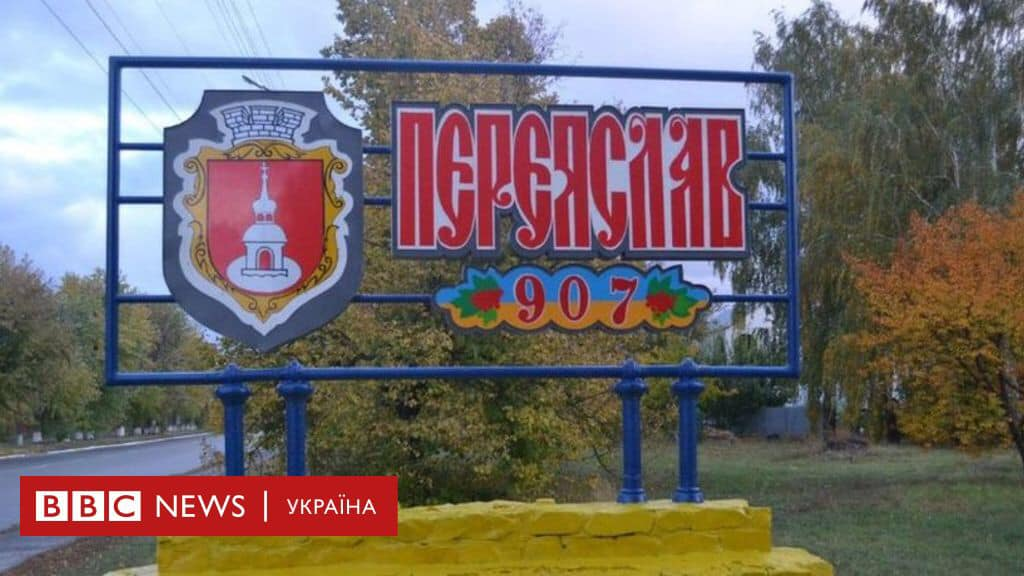 Депутаты задумали переименовать Переяслав-Хмельницкий