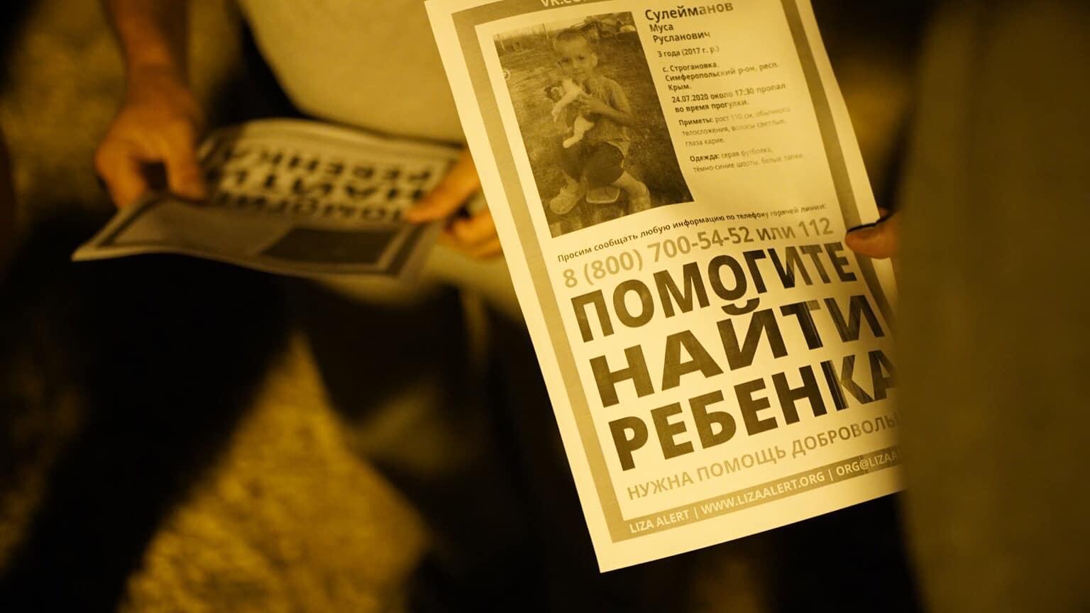 Трехлетний сын политзаключенного крымского татарина найден погибшим под...