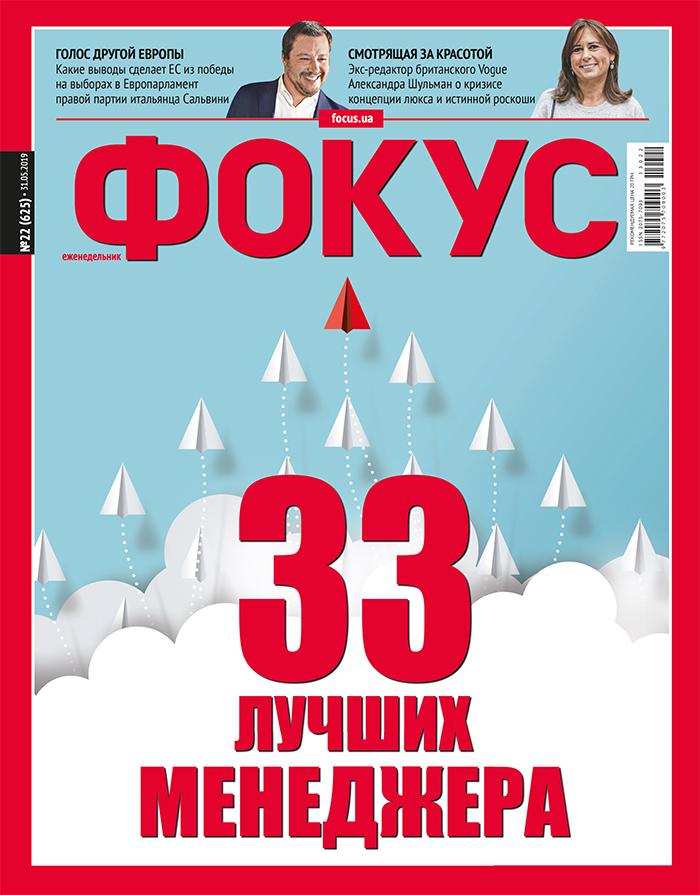 Наши люди. Анонс свежего номера журнала Фокус от главного редактора Евге...