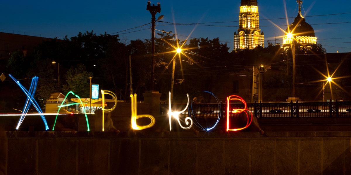 Рукой подать. 10 интересных мест в 10 км от Харькова