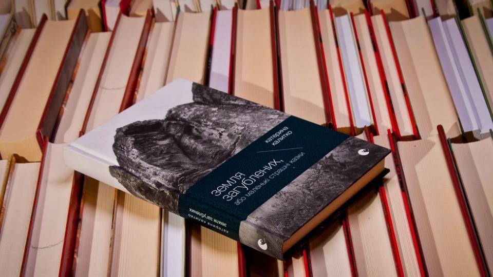 """BBC признала """"книгой года"""" сборник рассказов Екатерины Калитко"""