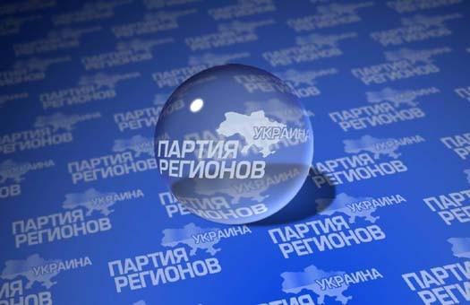 Партия регионов требует от Тимошенко прекратить «коррупционную и бессове...