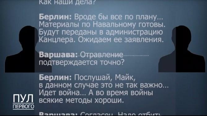 """""""Берлин"""", но не """"Варшава"""". В Польше отрицают причастность к скандалу с о..."""