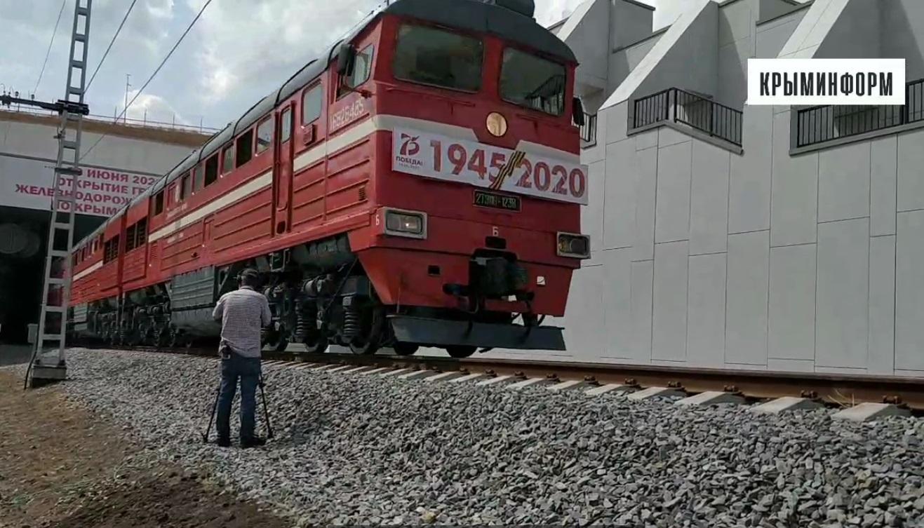 В России запустили грузовые поезда в аннексированный Крым
