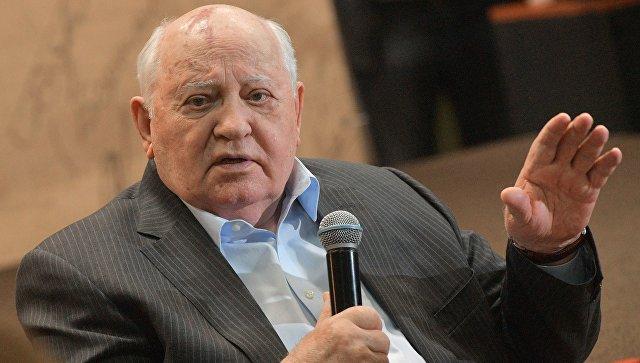 Горбачев разочарован нынешними мировыми политическими лидерами