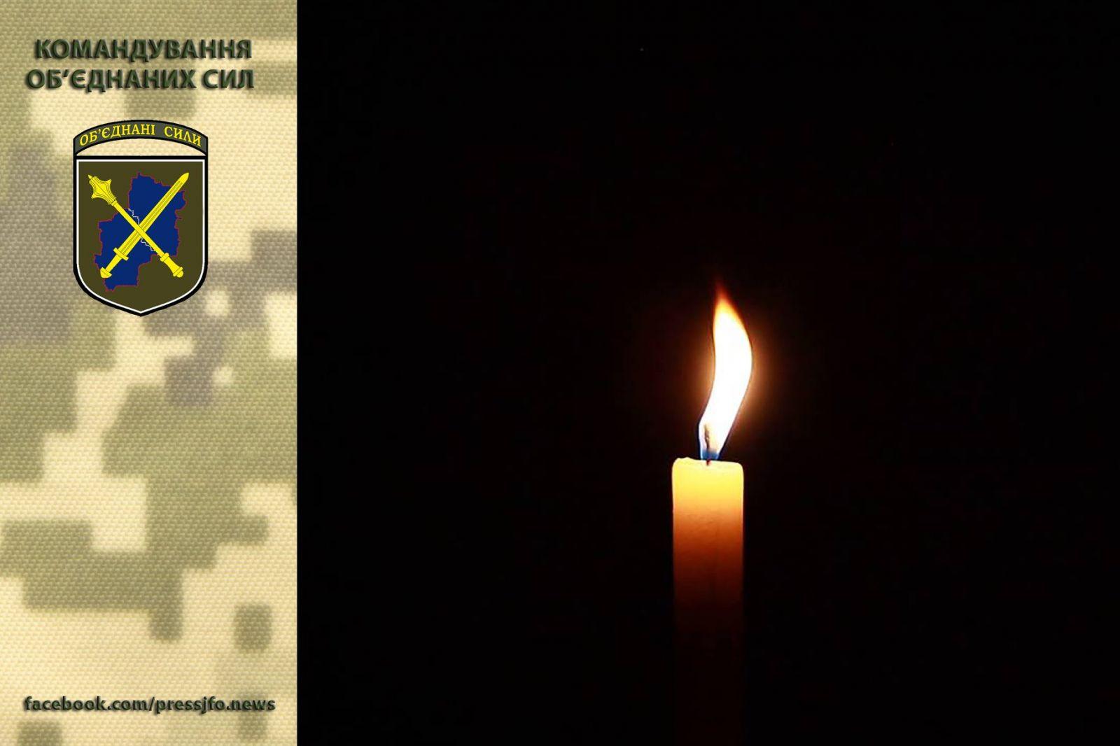 Стало известно имя погибшего украинского офицера на Донбассе