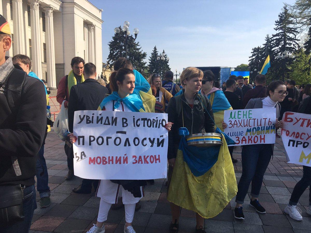 """Под Верховной Радой проходит акция в поддержку """"языкового закона"""""""