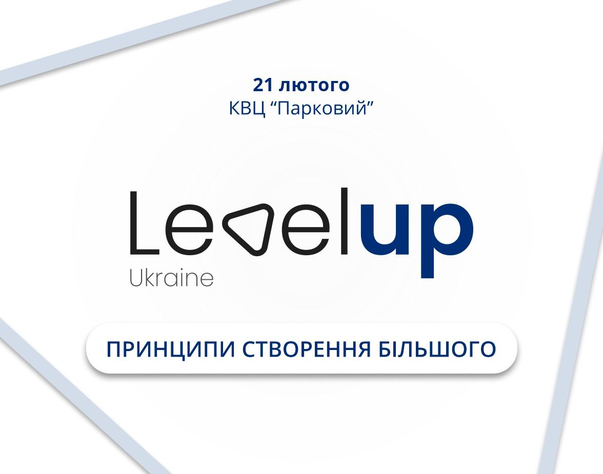 Топ-3 темы, которые заслуживают внимания на форуме Level Up Ukraine 2020
