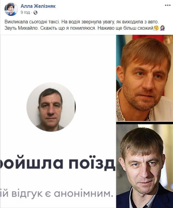 казак Гаврилюк - таксист