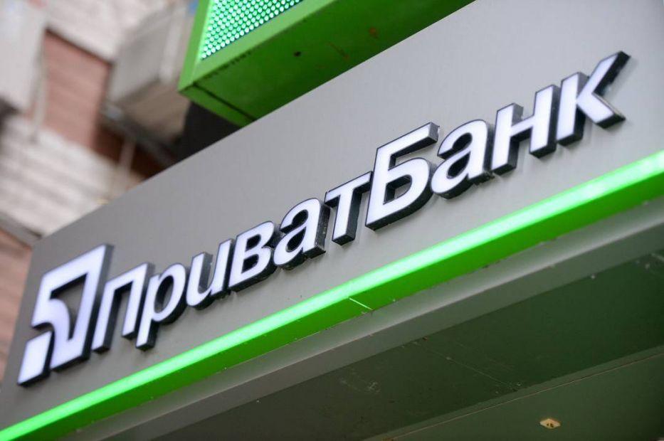 НБУ: решение по ПриватБанку может ударить по сотрудничеству с МВФ и ЕБРР