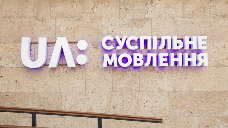 """Бородянский пообещал не допустить отключения """"Общественного"""" из-за замор..."""