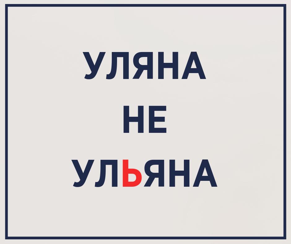 Ульяна Супрун заявила, что на самом деле она – Уляна