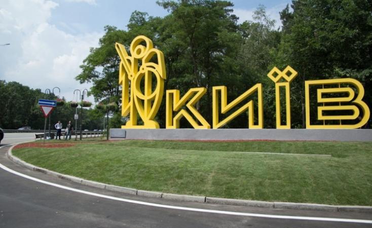 Киев начал поиски своего туристического талисмана