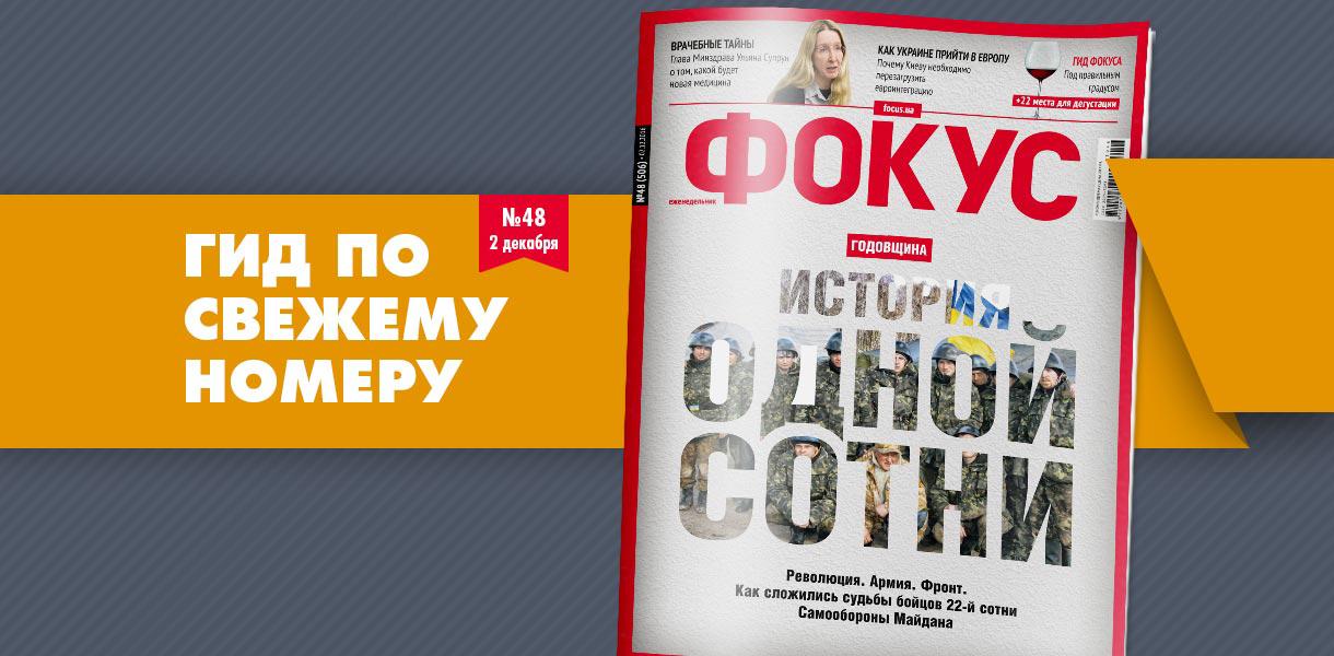 Фокус №48. История одной сотни Самообороны Майдана