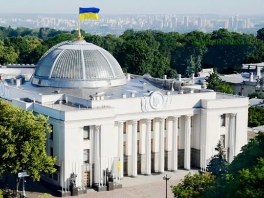 Комитет Рады не поддержал законопроекты по реальному снятию неприкоснове...