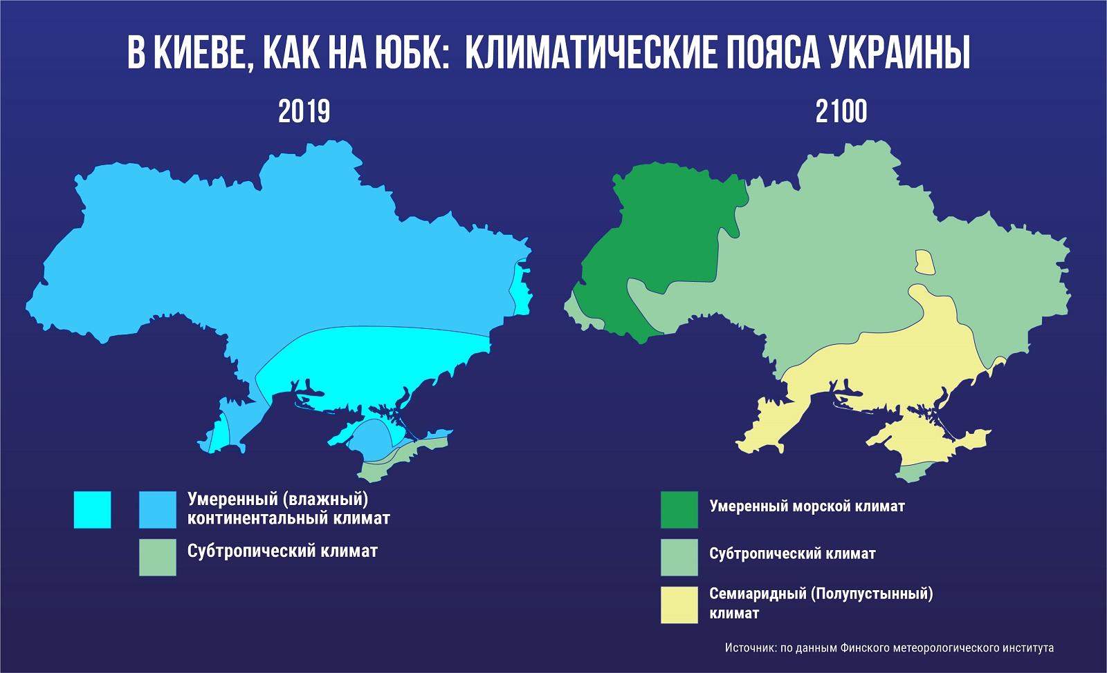 карта, климатические пояса Украины, глобальное потепление, изменение климата