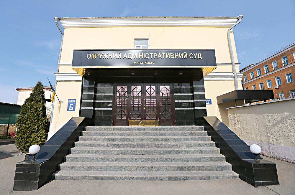 Может решать.Окружной административный суд Киева — один из самых влиятельных в стране