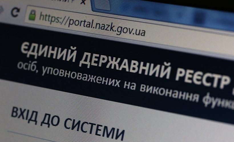 Реестр электронных деклараций перестал работать