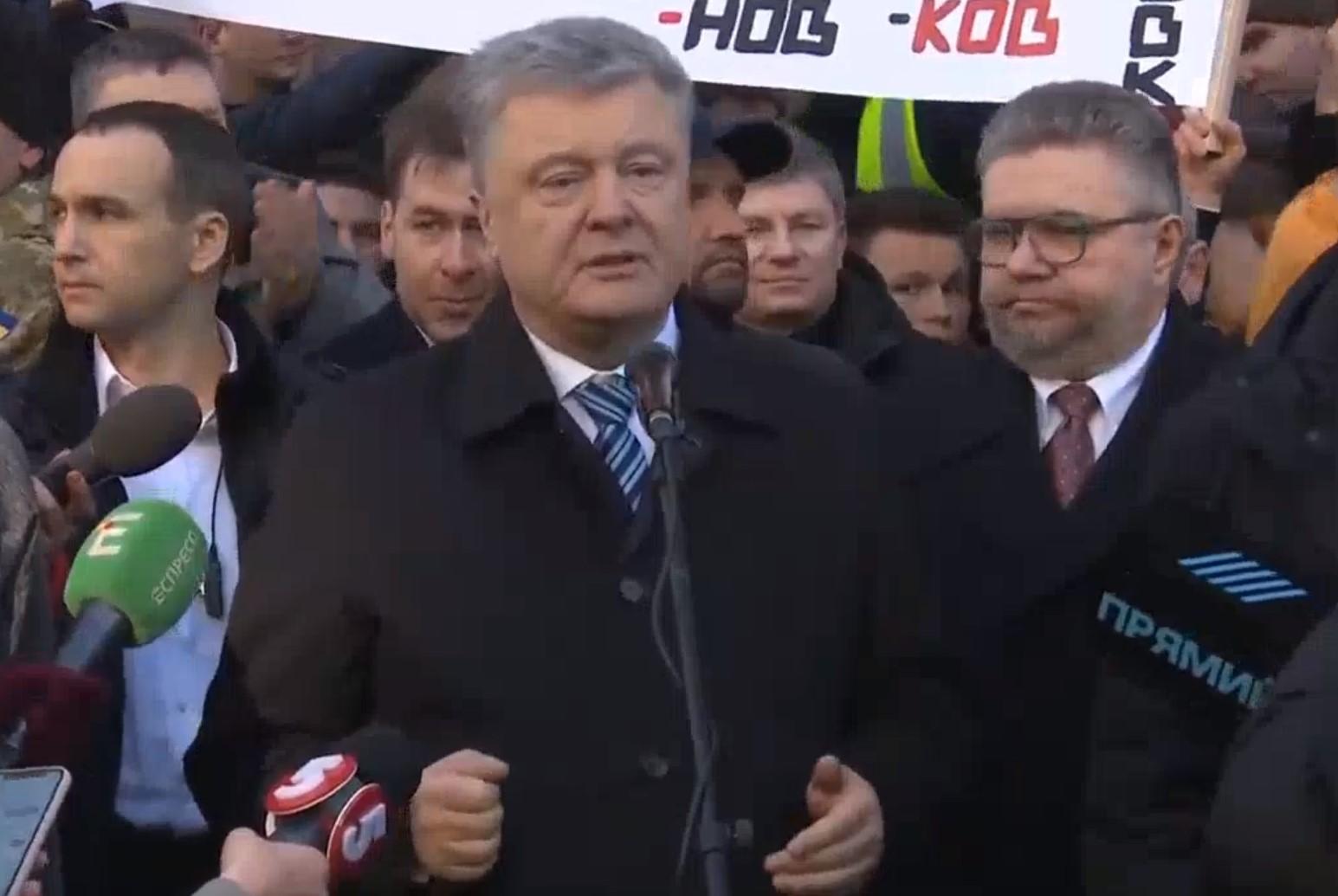 Порошенко у стен ГБР призвал Зеленского не превращаться в Януковича