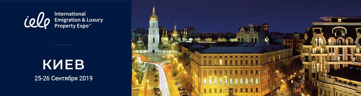 Международная выставка-конференция Kyiv International Emigration & Luxur...