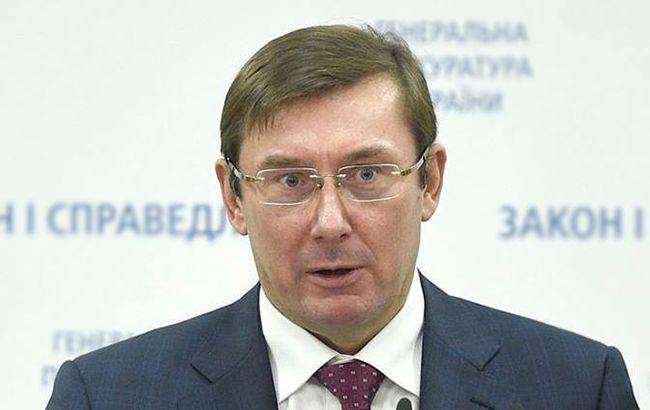 Луценко просит у Рады разрешения наказать трех народных депутатов