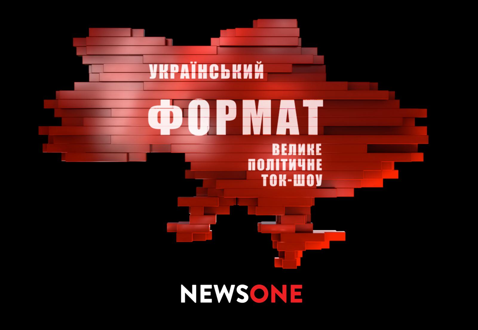 Большое политическое ток-шоу «Украинский формат» возвращается в прямой э...
