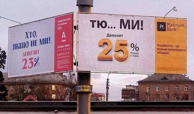 Банковская реклама с 1 сентября должна стать более информативной, – НБУ