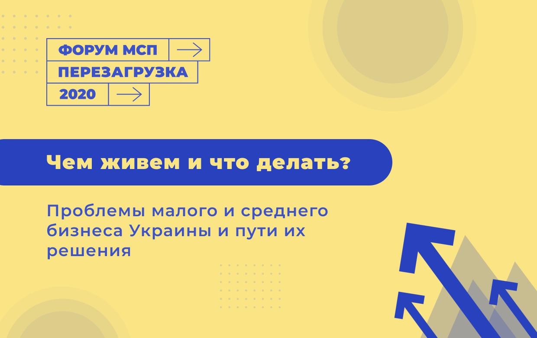 Чем живем и что делать? Проблемы малого и среднего бизнеса Украины и пут...