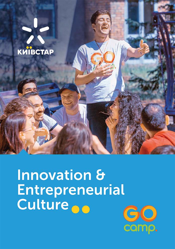 Новое поколение лидеров. Как Киевстар помогает развитию детей в образова...