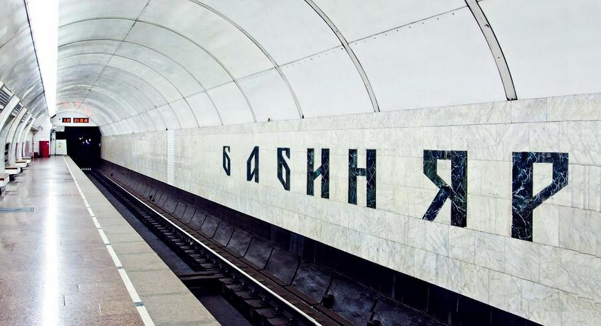 """В Киеве предлагают переименовать станцию метро """"Дорогожичи"""" в """"Бабий Яр"""""""