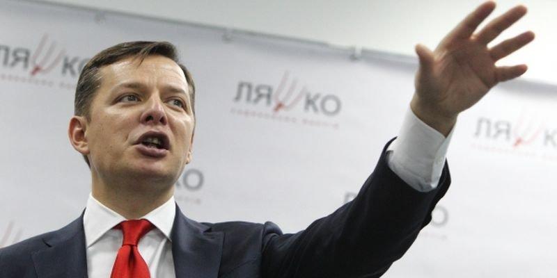 Ляшко не будет поддерживать во втором туре Зеленского или Порошенко