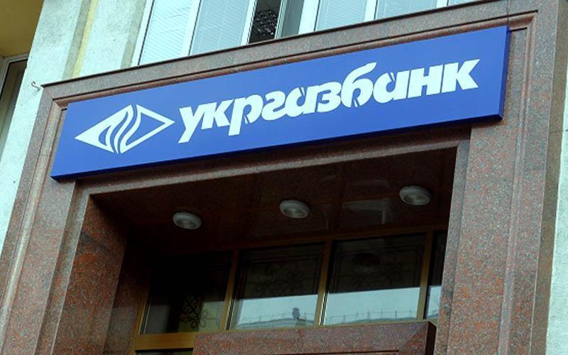 Укргазбанк с начала года заработал четверть миллиарда гривен прибыли