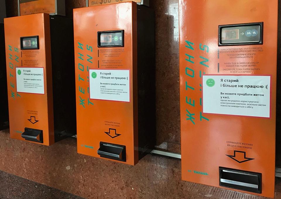 В Киеве первые два вестибюля метрополитена начинают работать без жетонов