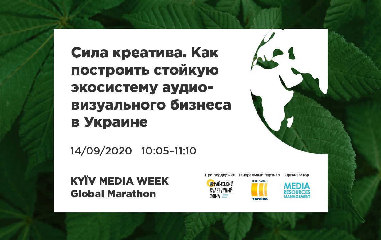 KMW Global Marathon объявляет спикеров национальной дискуссии 14 сентябр...