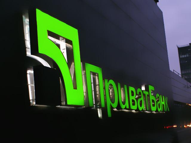 Приватбанк - это фактически финансовая пирамида, - НАБУ